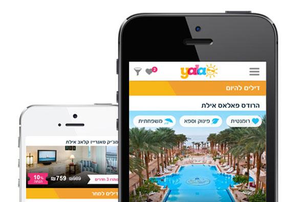 אפליקציה חדשה למבצעי הרגע האחרון במלונות