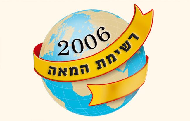 רשימת המאה 2006