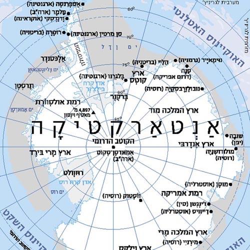 מפת אנטארקטיקה