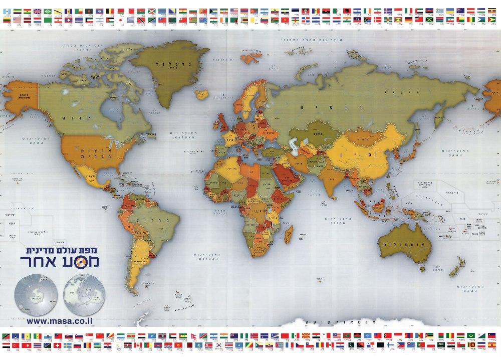 כמה מדינות יש בעולם?