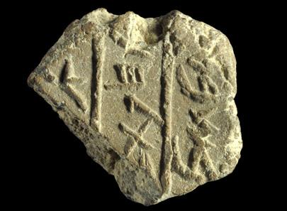 התגלתה עדות ארכיאולוגית ראשונה לקיום העיר בית לחם