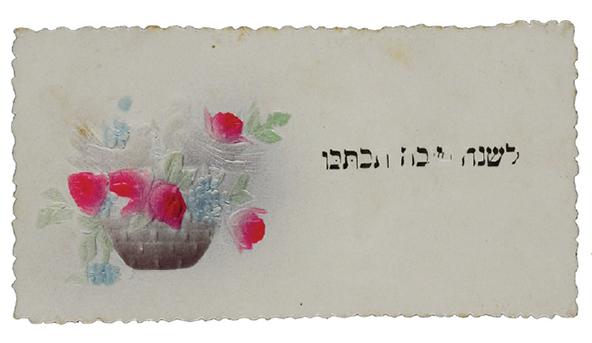 גלוית שנה טובה ששלחו אל רבקה שמעוני לבית פטרבורג בירושלים, אביה משה חיים ואחותה חנה בבלארוס בשנים 1941-1940