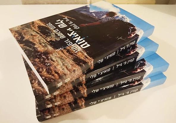 """עשרות שנים של זיכרונות ארוזים בספר """"טואיצ'י שלי"""" של קווין גייל"""
