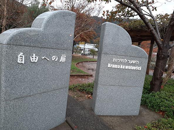 השער לחירות, פסל עם כיתוב בעברית לציון המקום שבו הניצולים דרכו לראשונה על אדמת יפן