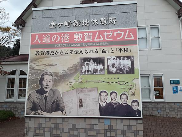 המוזיאון בנמל האנושיות של צורוגה. תיעוד מרתק של הגעת הניצולים מאירופה לשערי יפן
