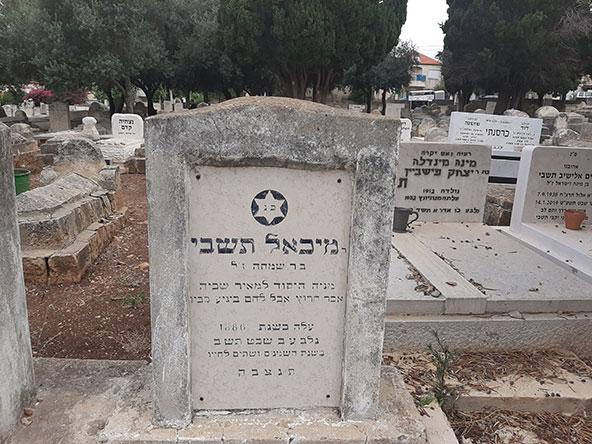 בית הקברות של זכרון. הכיתובים על המצבות מספקים הצצה מרתקת לאורח החיים במושבה הצעירה