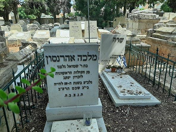 הקברים של שרה אהרונסון ואמה מלכה. על הקבר של שרה מופיע רק שמה הפרטי