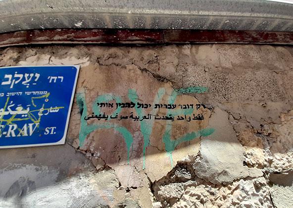 גרפיטי בעברית ובערבית בנחלאות