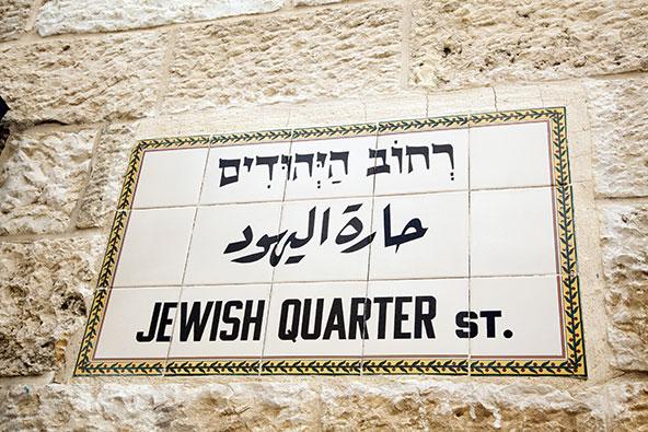 סמינרים בעקבות שורשים יהודים