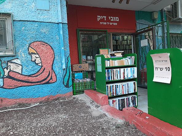 מובי דיק, חנות ספרים יד שנייה ברחוב מסדה