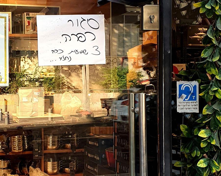 הפסקה בעיר ללא הפסקה: ימי קורונה בתל אביב