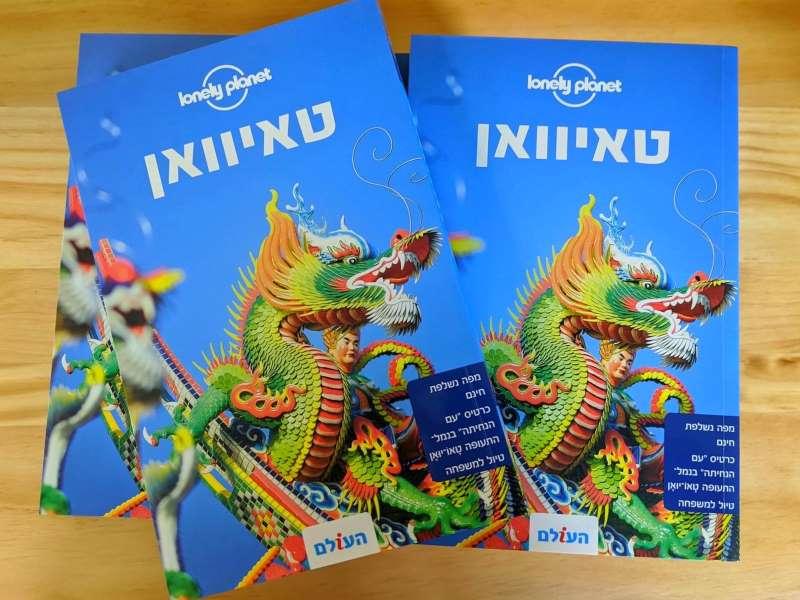 משרד התיירות ונציגות טאיוואן בישראל משיקים הגרלה נושאת פרסים