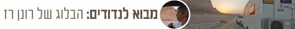 מבוא לנדודים: הבלוג של רונן רז